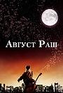 Фільм «Август Раш» (2007)