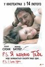Фільм «P.S. Я кохаю тебе» (2007)