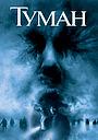 Фільм «Туман» (2005)