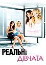 Фільм «Реальні дівчата» (2006)