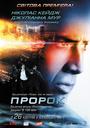 Фільм «Пророк» (2007)