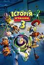 Мультфільм «Історія іграшок 3: Велика втеча» (2010)