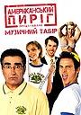 Фільм «Американський пиріг 4: Музичний табір» (2005)
