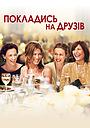Фільм «Покладись на друзів» (2006)