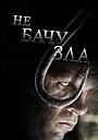 Фільм «Не бачу зла» (2006)