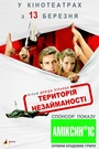 Фільм «Територія незайманості» (2007)
