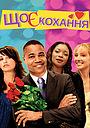 Фільм «Що є любов» (2007)