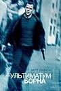 Фільм «Ультиматум Борна» (2007)