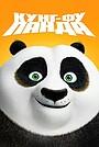 Мультфільм «Кунг-Фу Панда» (2008)