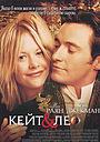 Фільм «Кейт і Лео» (2001)