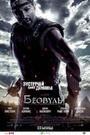 Мультфільм «Беовульф» (2007)