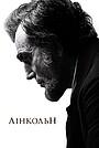 Фільм «Лінкольн» (2012)