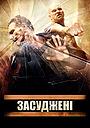 Фільм «Засуджені» (2007)