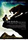 Фільм «10 000 років до нашої ери» (2008)