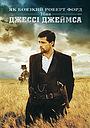 Фільм «Як боязкий Роберт Форд убив Джессі Джеймса» (2007)