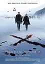 Фільм «Секретні матеріали 2: Хочу вірити» (2008)