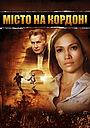 Фільм «Прикордонне містечко» (2007)