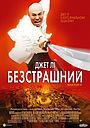 Фільм «Безстрашний» (2006)