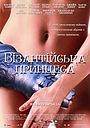 Фільм «Візантійська принцеса» (2006)