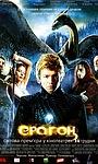 Фільм «Ерагон» (2006)