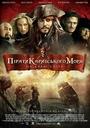 Фільм «Пірати Карибського Моря: На краю світу» (2007)