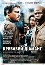 Фільм «Кривавий діамант» (2006)
