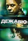 Фільм «Дежа вю» (2006)