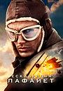 Фільм «Ескадрилья Лафайет» (2006)