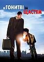 Фільм «У пошуках шастя» (2006)