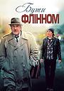 Фільм «Быть Флинном» (2011)