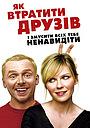 Фільм «Як втратити друзів і змусити всіх тебе ненавидіти» (2008)