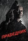 Фільм «Праведник» (2014)