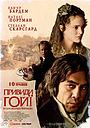 Фільм «Привиди Гойї» (2006)