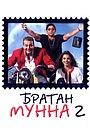 Фільм «Братан Мунна 2» (2006)