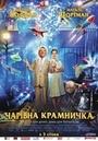Фільм «Чарiвна крамничка» (2007)