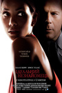 Фільм «Ідеальний незнайомець» (2007)