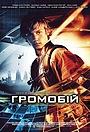 Фільм «Громобій» (2006)