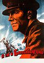 Фільм «В ім'я Батьківщини» (1943)
