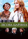 Фільм «Лесная царевна» (2005)