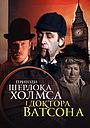 Пригоди Шерлока Холмса і доктора Ватсона: Король шантажу