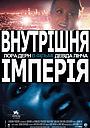 Фільм «Внутрішня імперія» (2006)