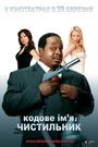Фільм «Кодове ім'я : Чистильник» (2006)