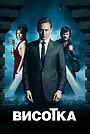Фільм «Висотка» (2015)