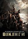 Фільм «Вікінги» (2008)