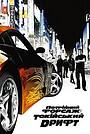 Фільм «Потрійний форсаж: Токійський дрифт» (2006)