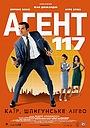 Фільм «Агент 117: Каїр - шпигунське гніздо» (2006)
