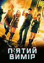 Фільм «П'ятий вимір» (2009)