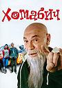 Фільм «Хотабич» (2006)