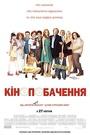Фільм «Кінопобачення» (2006)