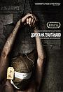 Фільм «Дорога на Гуантанамо» (2006)